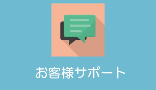 ドコモアプリのお客様サポートの使い方