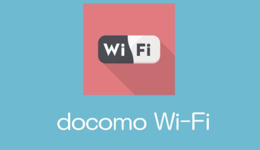 「docomo Wi-Fi」で無料Wi-Fiの使い方解説