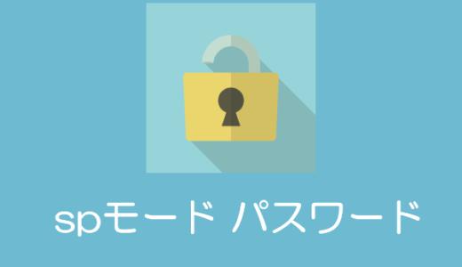 spモードパスワードの設定方法