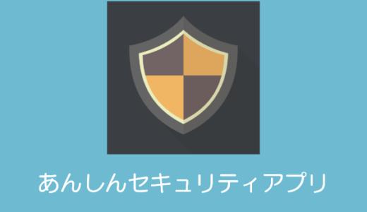 「あんしんネットセキュリティ」アプリはいらない?必要?設定・解約方法など解説!