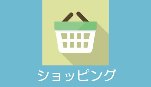 dショッピングのキャンペーン情報や使い方