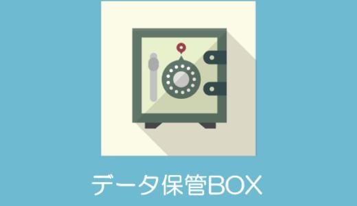 データ保管BOXとは?
