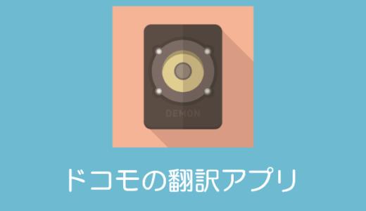 ドコモの翻訳アプリ「はなして翻訳」の使い方