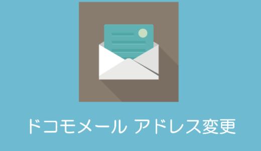 ドコモメールアドレス変更