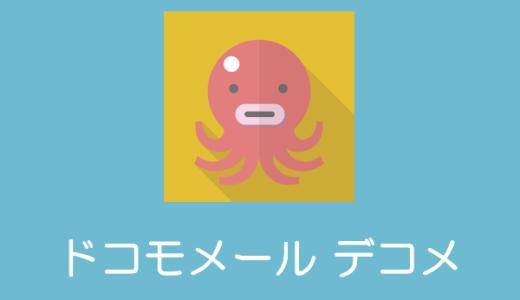 【ドコモメール】デコメのダウンロード