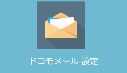 ドコモメール設定方法