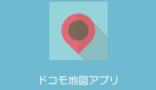 ドコモ地図ナビの使い方と有料機能【iPhone】