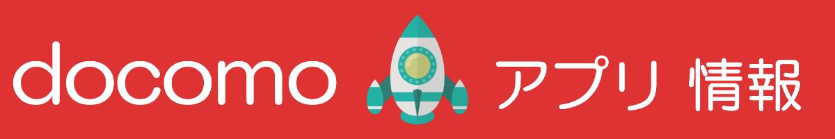 【ドコモアプリ】管理やアップデート・ダウンロードなどの情報サイト