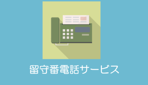 ドコモの留守番電話サービスの利用方法
