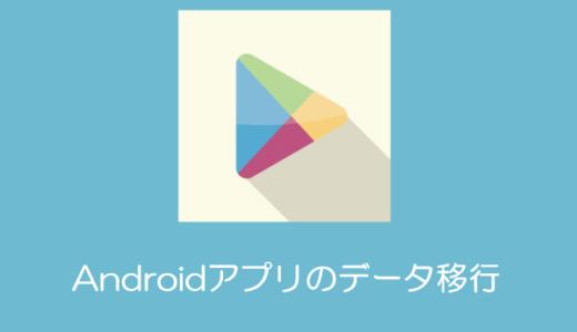 ドコモアプリのデータ移行(iPhoneとAndroid)