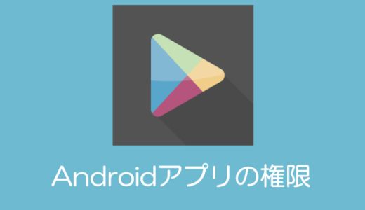 Androidアプリの権限