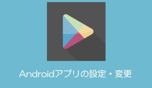 Androidアプリの変更・設定