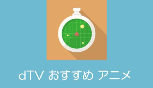 dTVでおすすめのアニメを観る。厳選アニメランキング!